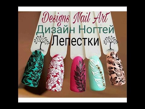 Дизайн для ногтей лепестки