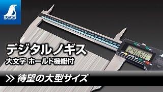 19974/デジタルノギス  ミニ  100㎜ホールド機能付