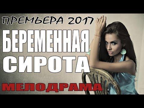 ПРЕМЬЕРА ОТ КОТОРОЙ РЫДАЛИ! БЕРЕМЕННАЯ СИРОТА Мелодрама 2017, Русские сериалы новинки HD мелодрамы