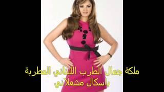Lebanese beuty Pascale Machalani sexy singer  باسكال مشعلاني _ عشان واحشني