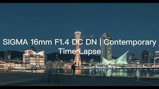 SIGMA 16mm F1.4 DC DN | Time Lapse (SONY a6300)