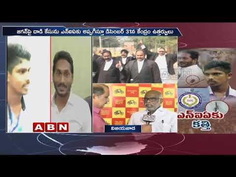 TDP MLC Dokka Manikya Varaprasad face to face over NIA to investigate YS Jagan Assault case