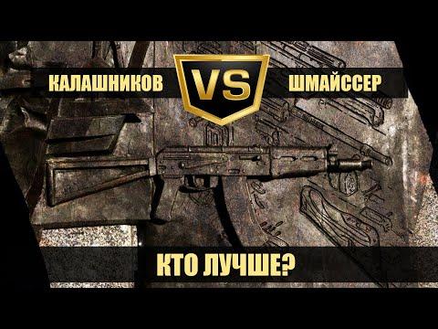АК-47 vs StG 44. Калашников против Шмайссера