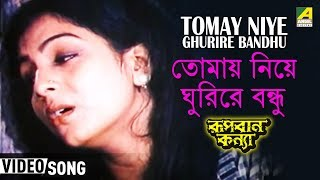 Tomay Niye Ghuri Re Bandhu | Rupban Kanya | Bengali Movie Song | Haimanti Sukla