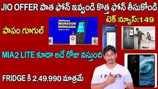 Tech News in Telugu 149: jio mansoon offer, #TeluguTechTuts, google, whatsapp,nokia x5,honor 9n