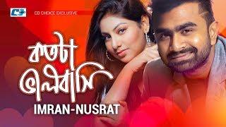 Kotota Valobashi   IMRAN   NUSRAT   Official Music Video   Bangla Hit Song   FULL HD