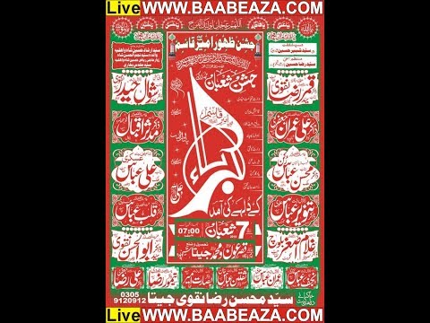 Live Jashan 7 Shaban 2019 Imam Bargah Qasr e Aoun o Muhammad Jaita Sheikhupura (www.baabeaza.com)