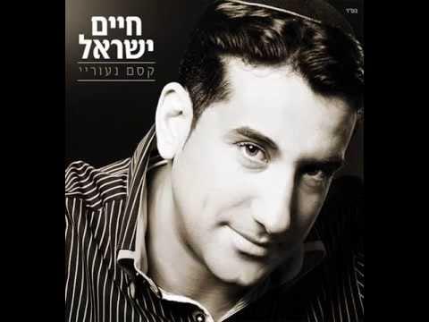 חיים ישראל  - ביתי שלי | קסם נעוריי | Haim Israel - Beiti Sheli