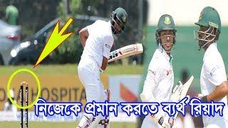 ব্যাটিং বিপর্যয়ে বাংলাদেশ,মাহমুদুল্লাহ-লিটন দাসের ভুলে মহাবিপদে বাংলাদেশ! Bangladesh vs South Africa