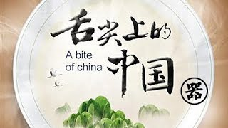 《舌尖上的中国》第三季 第一集 器   CCTV纪录