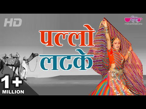 Gori Pallo Latke | Hot Rajasthani Dance Video Song video