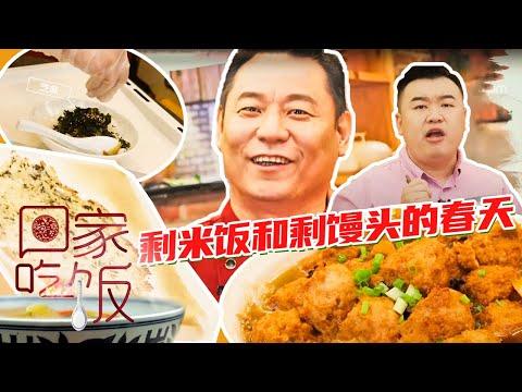 陸綜-回家吃飯-20201029  美味餐桌不浪費(三) 剩米飯和剩饅頭的春天