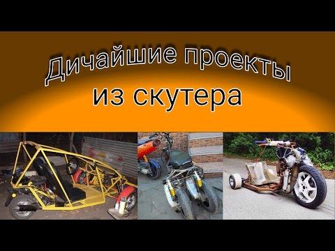 Дичайшие проекты из скутеров