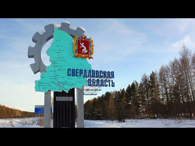 Переименование Свердловской области