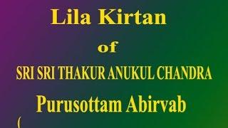 Lila kirtan of Sri Sri Thakur Anukulchandra (part: 02)