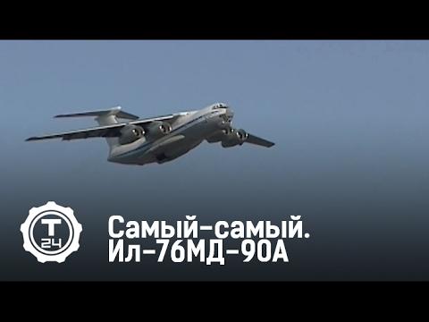 Самый-самый. Ил-76МД-90А