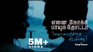 Maruvaarthai Video Song Teaser HD Ennai Nokki Paayum Thota | ENPT Songs | Dhanush | Gautham Vasudev Meno
