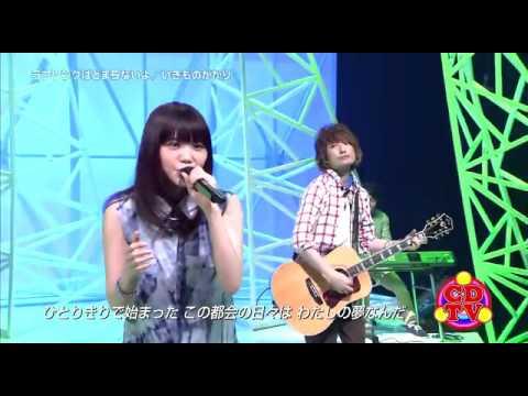 Ikimono-Gakari - Love Song Wa Tomaranai Yo