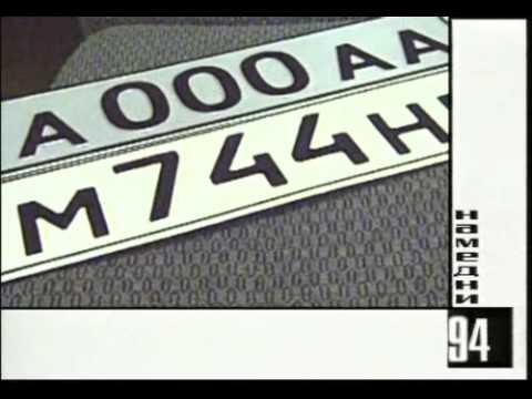 Намедни - 94. Новые автомобильные номера