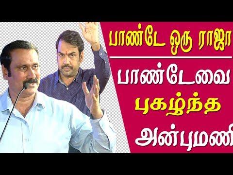 Anbumani ramadoss latest speech on rangaraj pandey and social media tamil news live thumbnail