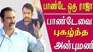 Anbumani ramadoss latest speech on rangaraj pandey and social media tamil news live