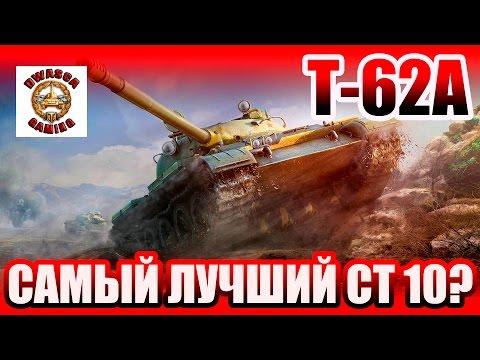 Т-62А - Обзор среднего танка десятого уровня СССР.