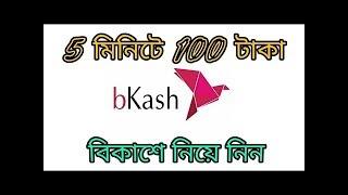 Online Income BD। Earn Money 2017 Bangla