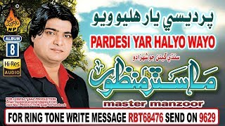 NEW SINDHI SONG PARSESI YAR HALYO WAYO BY MASTER MANZOOR OLD ALBUM 08 2018