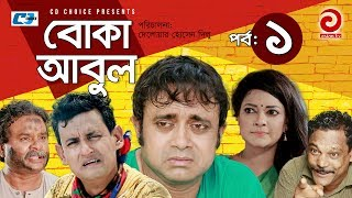 Boka Abul | Episode 01 | Bangla Comedy Natok | Aa Kho Mo Hasan | Shompa | Odhora | Toma | Farzana