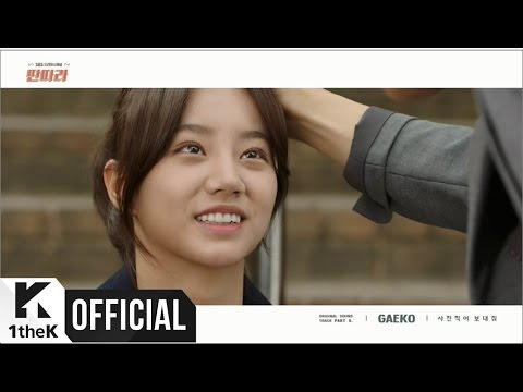 [MV] Gaeko(개코) _ Send me your pictures(사진 찍어 보내 줘) (Tantara(딴따라) OST Part.5)