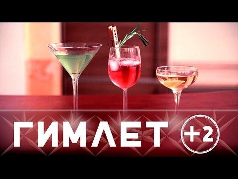Гимлет: Цветочный гимлет и Последнее слово [Как бармен]
