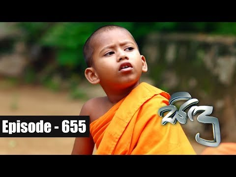 Sidu | Episode 655 08th February 2019