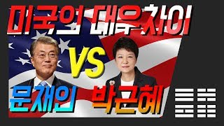 미국의 대우차이 문재인대통령 VS 박근혜