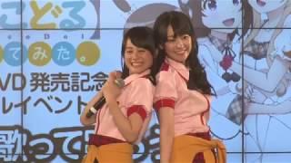 Itou Miku, Misawa Sachika - Nagarekawa girls song