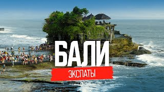 Жизнь на Бали: как переехать на пмж. Стоимость жизни на Бали