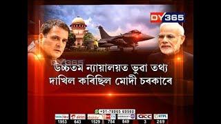 উচ্চতম ন্যায়ালয়ৰ ৰায়দানত কংগ্ৰেছ অসন্তুষ্ট || Congress is not satisfied with Rafale SC verdict