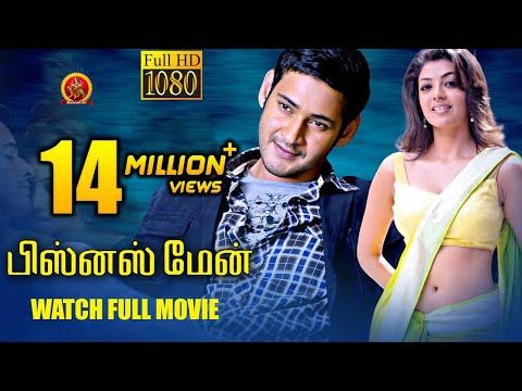 Businessman Tamil Full Movie || Mahesh Babu, Kajal Agarwal || Puri Jaganadh