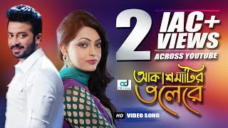 Akash Matir Tolere | Dhakar King (2016)  | Full HD Video Song| Shakib Khan | Apu | CD Vision