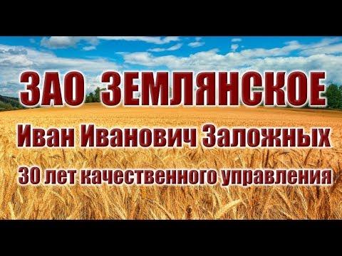 ЗАО«Землянское»  История одного из лучших в Воронежской области семеноводческих хозяйств