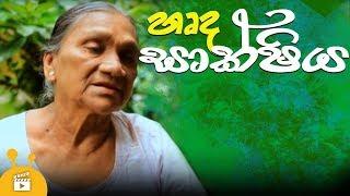 Harda Sakshiya | Poson Poya Day special | Religious Telefilm