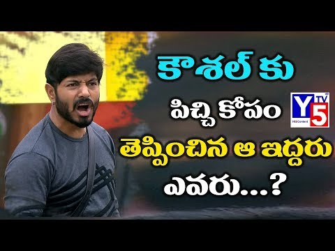 kaushal struggle with two housemates| Bigg boss telugu 2 title winner | Y5 tv |
