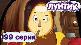 Лунтик и его друзья - 199 серия. Насолили