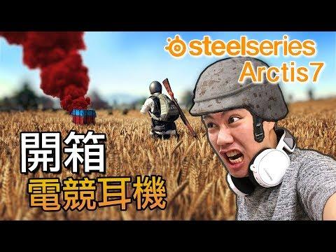 食雞神器 開箱 SteelSeries Arctis 7 電競耳機 Razer 雷蛇?不了。 吃雞必備 ? 絕地求生 PUBG 賽睿耳機