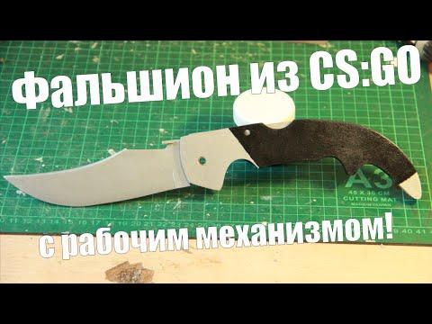 Как сделать falchion knife из картона - Zoolubimets.ru