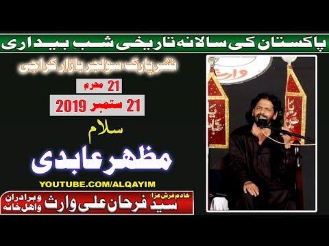 Live - Salam | Mazhar Abidi | Salana Shabedari - 21st Muharram 1441/2019 - Nishtar Park - Karachi