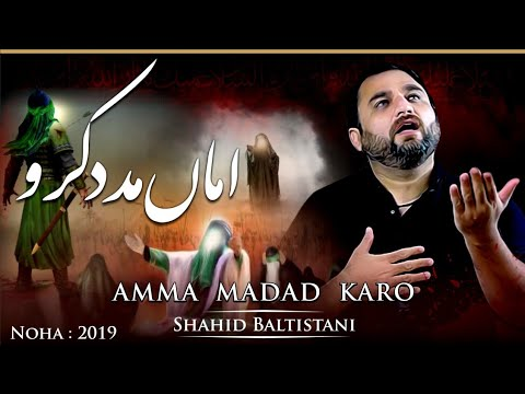 Nohay 2019 - AMMA MADAD KARO - SHAHID BALTISTANI 2019 - Noha Mola Ali Akbar - Muharram 1441H