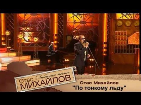 Стас Михайлов - По тонкому льду (Live Шансон года 2008)