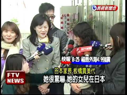 日僑學校畢業典禮 不見歡樂-民視新聞