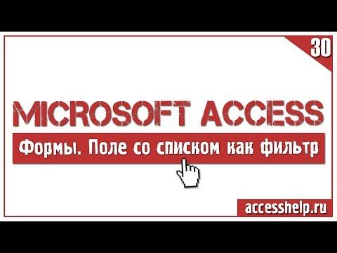 Как задать фильтр при помощи полей со списком Access