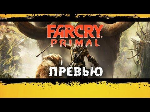 Far Cry: Primal - Превью